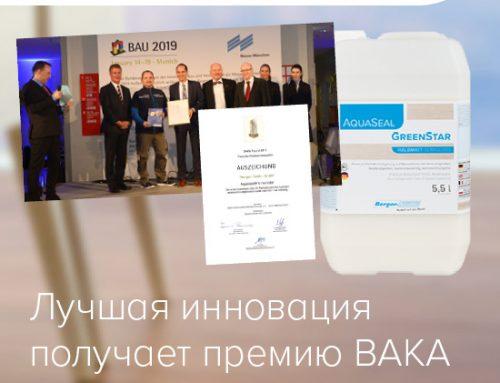 Премия ВАКА для Berger-Seidle