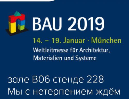 Bau 2019 — Мы с нетерпением ждём встречи с Вами!