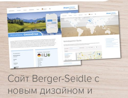 www.berger-seidle.de — Сайт Berger-Seidle с новым дизайном и новыми функциями