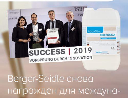 Berger-Seidle снова награжден за лучшую международную инновацию AquaSeal GreenStar